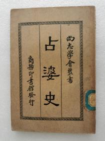 占婆史(民国22年初版)