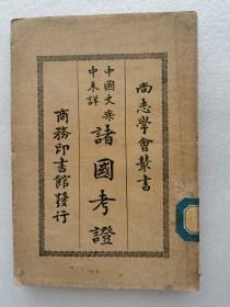 中国史乘中未详诸国考证 (民国17年初版)