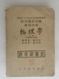 【民国课本】 新中国教科书高级中学 物理学 下册