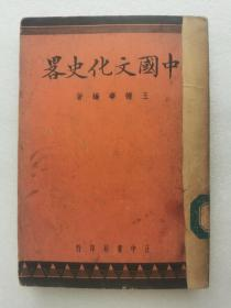 中国文化史略