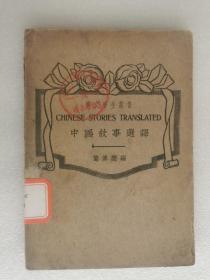 中国故事选译(英文学生丛书)