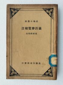 瀛涯胜览校注( 1935年4月初版本)