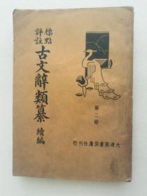 古文辞类纂续编(第二册)