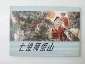 七进阿佤山 (根据同名电影文学剧本编绘) 16张全活页(一版一印) 品好