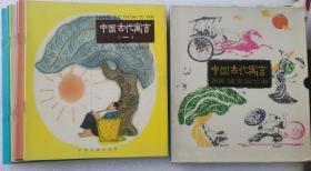 中国古代寓言 第一辑 (全6册)无阅读痕迹