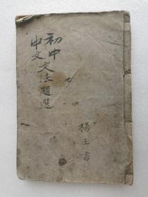 初中中文文法题选【民国手抄