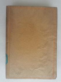 民国版《二十二史札记》(廿二史劄记)一册全 精装1936年1印