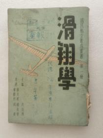 滑翔学【国民航空教育丛书 第一种】