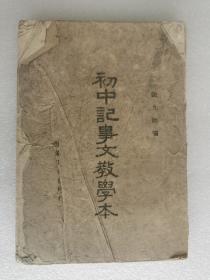 初中记事文教学本
