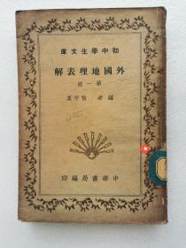 外国地理表解 (第一册+第二册)(初中学生文库)(民国版)