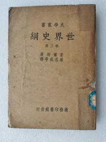 大学丛书 世界史纲 第三册 (民国版)