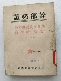 """(干部必读)共产主义运动中""""左派""""幼稚病"""