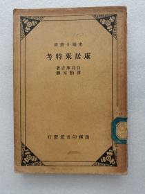康居粟特考(民国25年初版)