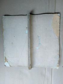 白纸木刻大本-----------------理学宗传一大册
