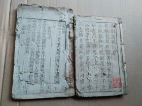 木刻少见中医书--------------寿世编配本2册(3册??)一套