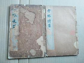 顾亭林全集4册一套(包含诗集,文集,余集)