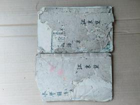 小学韵语木刻本2册一套