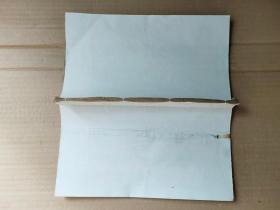 刘沅著作少见本-----------经忏集成2个内容完整一册