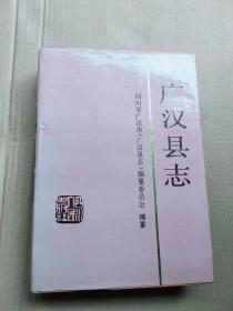 广汉县志硬精装完整一册