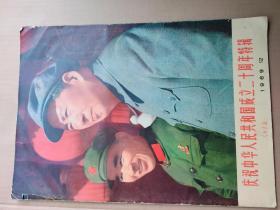 庆祝中华人民共和国成立二十周年特辑人民画报完整一册