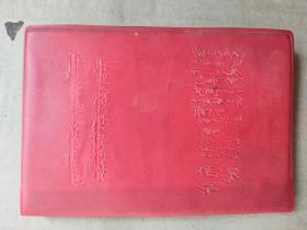 藏文版鲁迅是文化新军最英勇的旗手红宝书一册