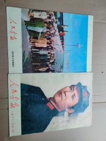 人民画报1971年7--8期合刊包含增刊共计2本(有光头林彪像)