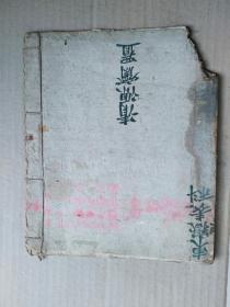 东岳诞生表科一册