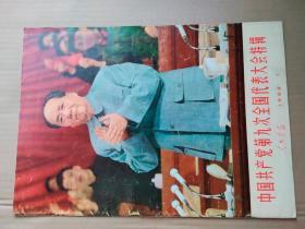 中国共产党第九次全国代表大会特辑人民画报一册