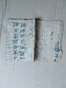 四言杂字比较少见本木刻一册
