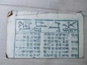 非常少见的古代留郎山歌木刻一册(非常有意思)