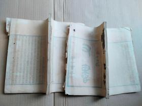 槐轩学派刘咸炘经典著作推十书------------右书2册一起