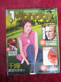 monday (149)(杨千嬅)