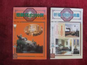 家居风水系列《图解风水100例、祈福习俗小锦囊》(两本合售)(一版一印)(印量5000册)