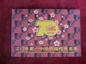 江门市第一中学历届校友名录(1930-2000)
