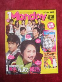 monday (229)(杨千嬅)