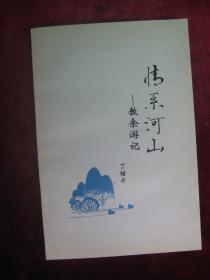 情系河山--教余游记(作者签名本)