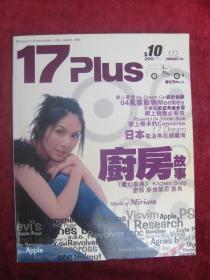 17Plus 172(杨千嬅)