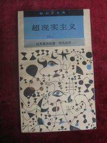 超现实主义(一版一印)(印量7000册)