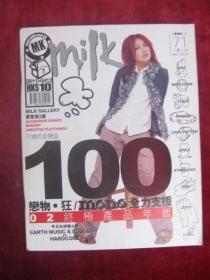 milk (71)(杨千嬅)