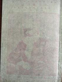 首印本  共产党宣言  1920年首版(错字本)  陈望道译 《共党产宣言》  具有收藏价值(一大会址镇馆之宝)