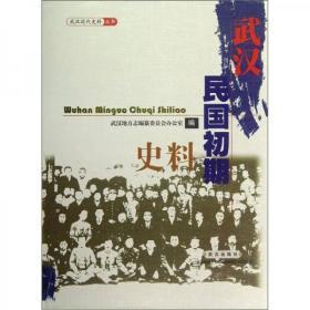武汉近代史料丛书:武汉民国初期史料