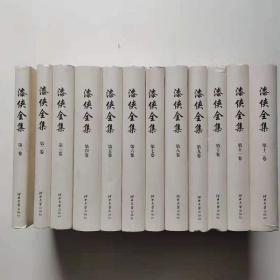 漆侠全集 全十二册