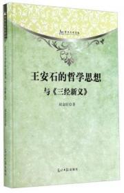 学术之光文库:王安石的哲学思想与《三经新义》