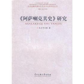 《阿萨喇克其史》研究:中国边疆民族地区历史与地理研究丛书