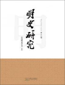 明史研究(第十四辑)
