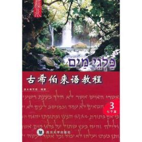 古希伯来语教程 第三册 七干篇 附书1本,光盘1张,卡片1套
