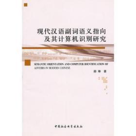 现代汉语副词语义指向及其计算机识别研究