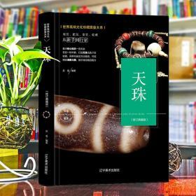 (修订版)珍藏图鉴大系--天珠收藏与鉴赏