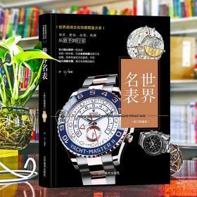 (修订版)珍藏图鉴大系--世界名表收藏与鉴赏