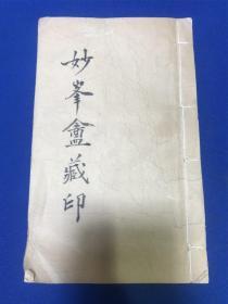 旧钤印本丁辅之《妙峰庵藏印》一册